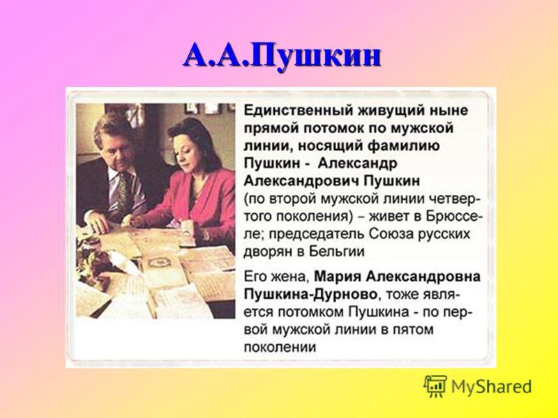 А.А.Пушкин