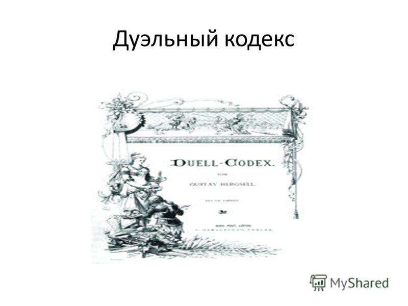 Дуэльный кодекс