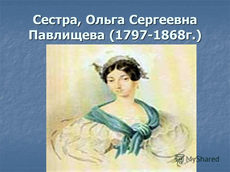Сестра, Ольга Сергеевна Павлищева (1797-1868г.)