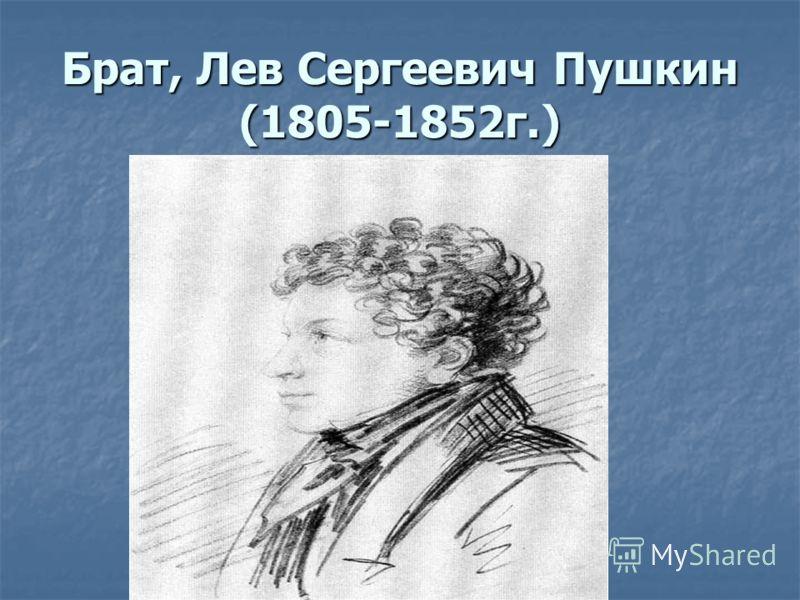 Брат, Лев Сергеевич Пушкин (1805-1852г.)