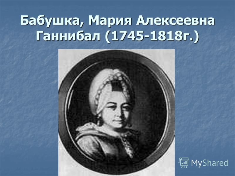 Бабушка, Мария Алексеевна Ганнибал (1745-1818г.)
