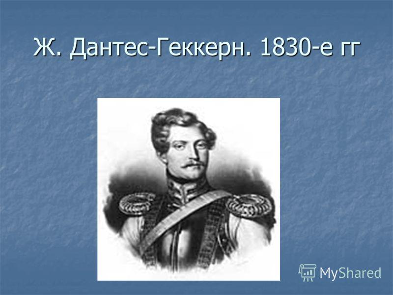Ж. Дантес-Геккерн. 1830-е гг