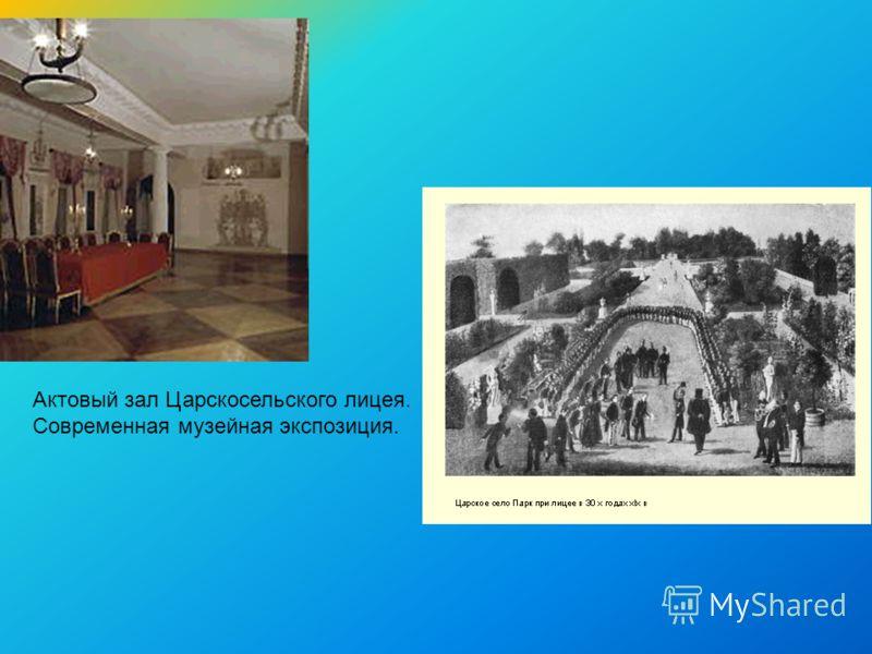 Актовый зал Царскосельского лицея. Современная музейная экспозиция.