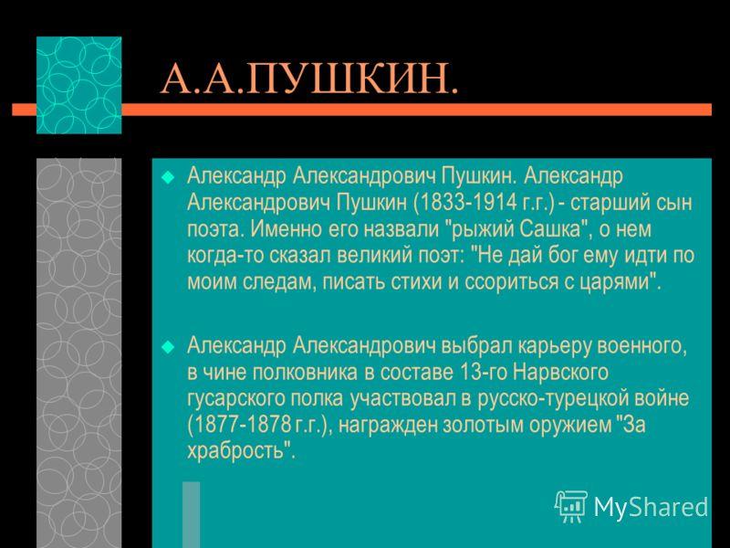 А.А.ПУШКИН. Александр Александрович Пушкин. Александр Александрович Пушкин (1833-1914 г.г.) - старший сын поэта. Именно его назвали