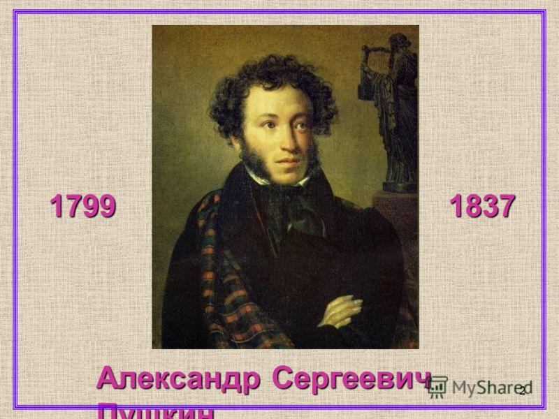 2 Александр Сергеевич Пушкин 17991837