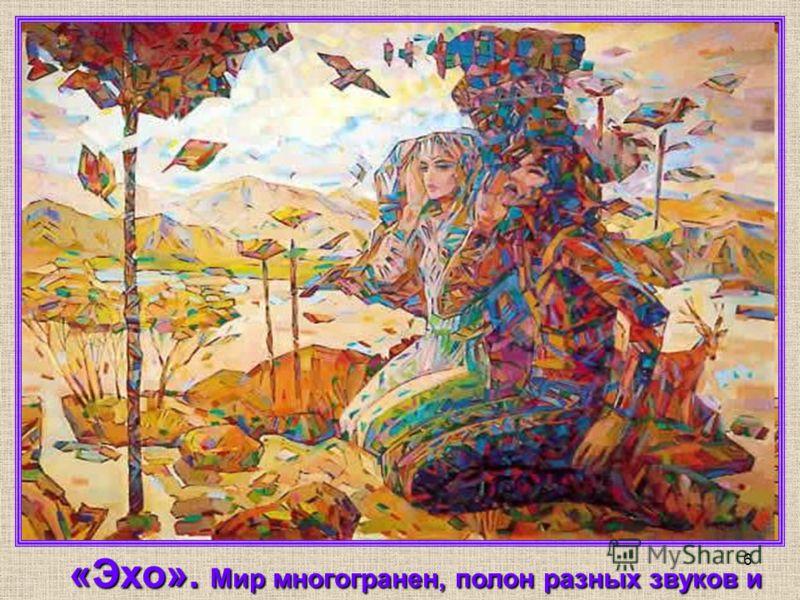 6 «Эхо». Мир многогранен, полон разных звуков и красок…