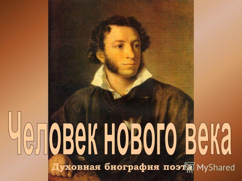 Духовная биография поэта
