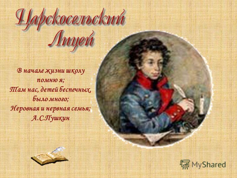 В начале жизни школу помню я; Там нас, детей беспечных, было много; Неровная и нервная семья; А.С.Пушкин