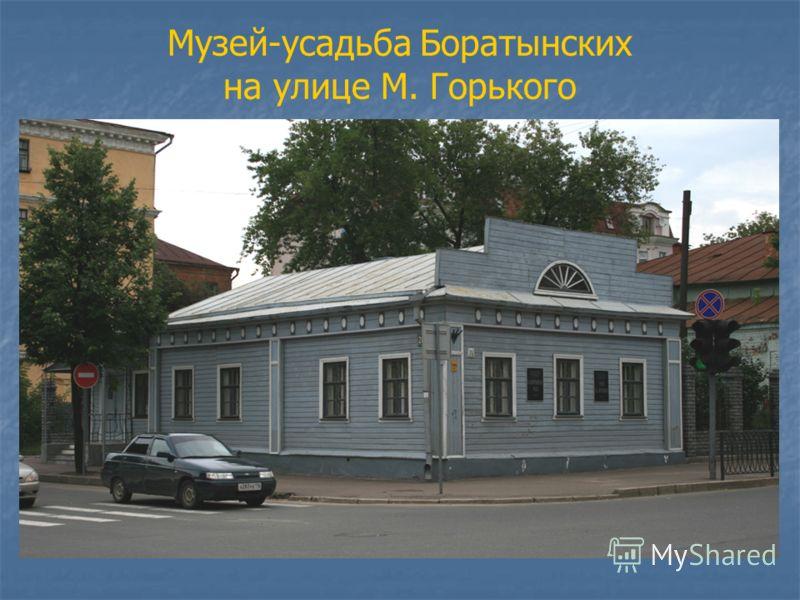 Музей-усадьба Боратынских на улице М. Горького