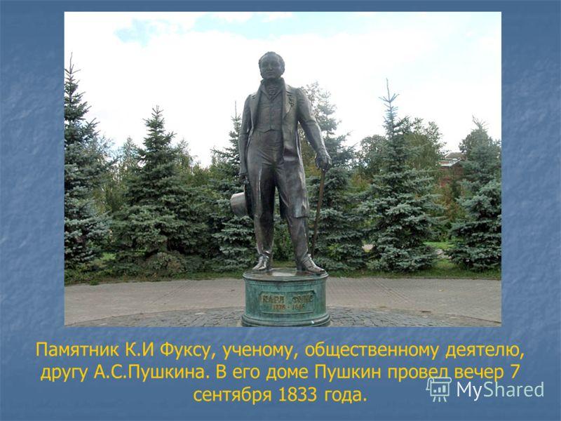 Памятник К.И Фуксу, ученому, общественному деятелю, другу А.С.Пушкина. В его доме Пушкин провел вечер 7 сентября 1833 года.