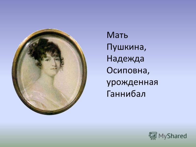 Мать Пушкина, Надежда Осиповна, урожденная Ганнибал