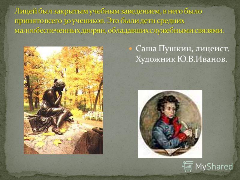 Саша Пушкин, лицеист. Художник Ю.В.Иванов.