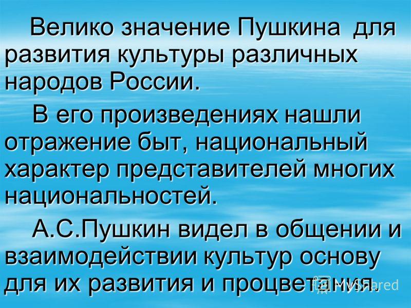 День Пушкина бесконечен в народе.