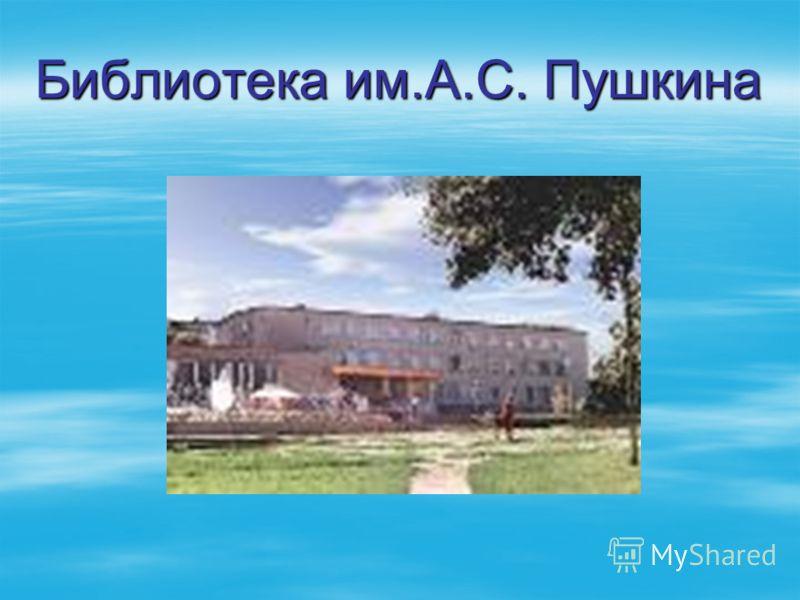 Парк им.А.С.Пушкина