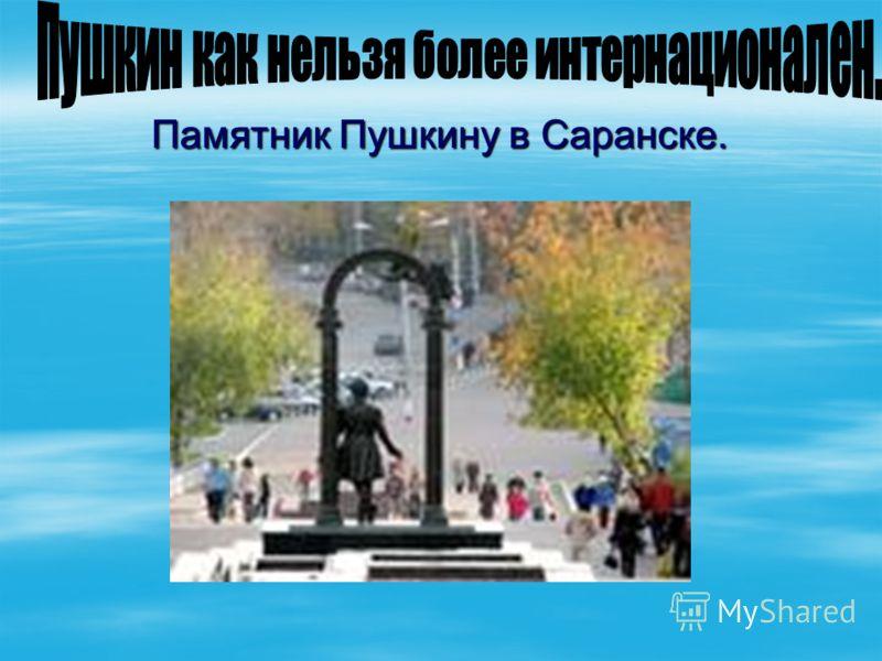 Библиотека им.А.С. Пушкина