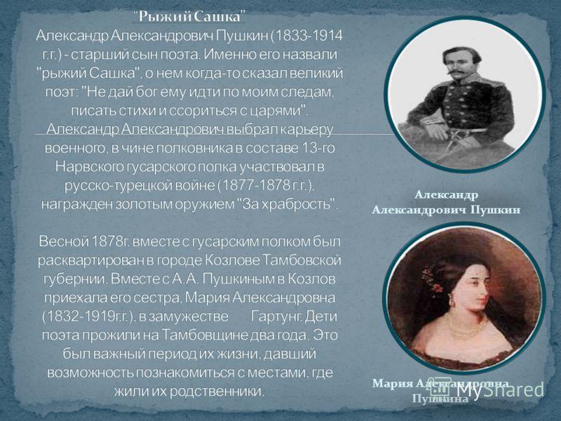 Мария Александровна Пушкина Александр Александрович Пушкин