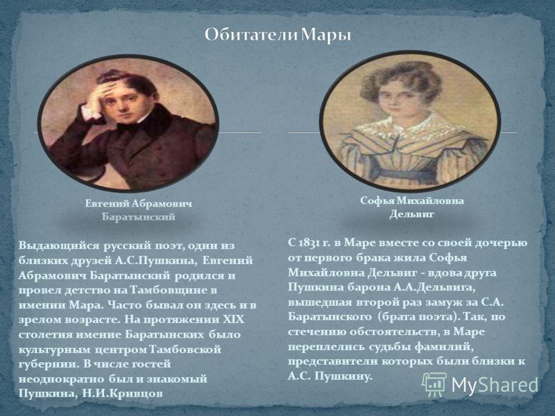 Евгений Абрамович Баратынский Выдающийся русский поэт, один из близких друзей А.С.Пушкина, Евгений Абрамович Баратынский родился и провел детство на Т