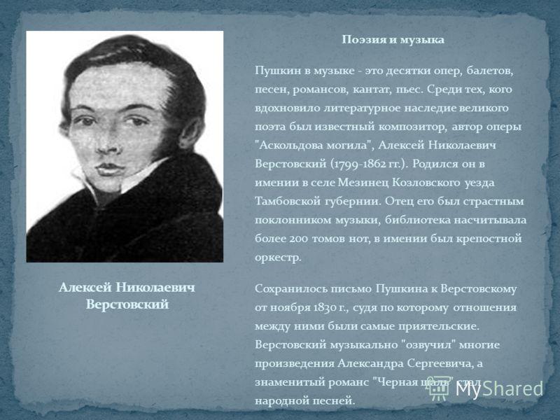 Поэзия и музыка Пушкин в музыке - это десятки опер, балетов, песен, романсов, кантат, пьес. Среди тех, кого вдохновило литературное наследие великого поэта был известный композитор, автор оперы