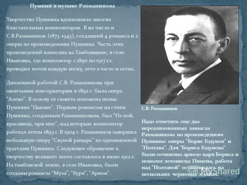 Пушкин в музыке Рахманинова Творчество Пушкина вдохновляло многих блистательных композиторов. В их числе и С.В.Рахманинов (1873-1943), создавший 4 ром