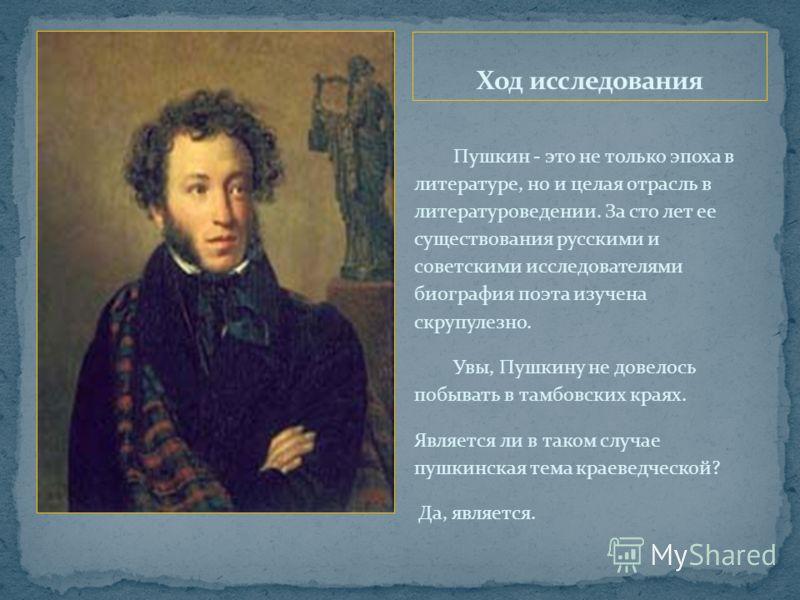Пушкин - это не только эпоха в литературе, но и целая отрасль в литературоведении. За сто лет ее существования русскими и советскими исследователями б