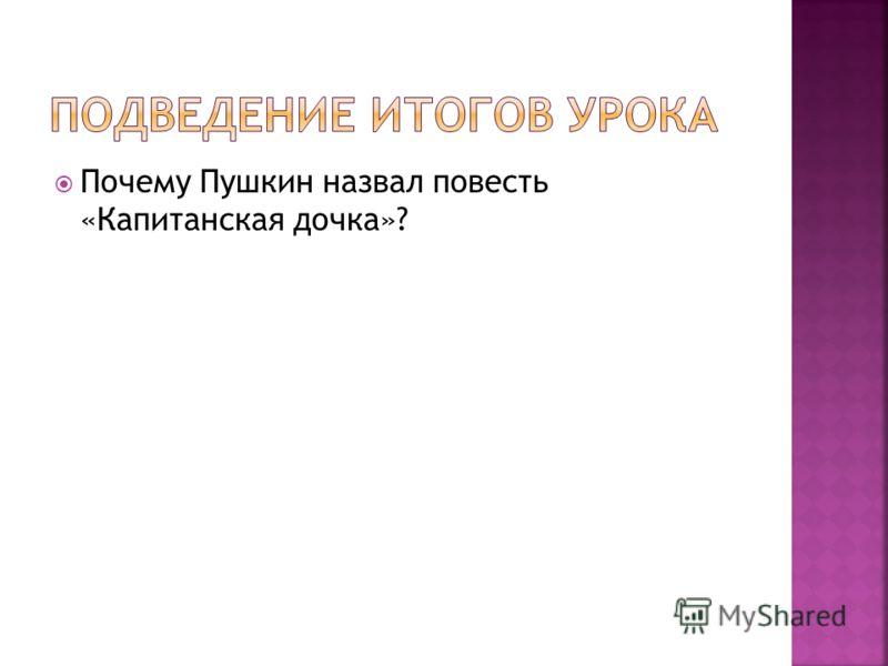 Почему Пушкин назвал повесть «Капитанская дочка»?