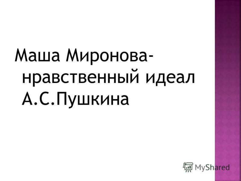 Маша Миронова- нравственный идеал А.С.Пушкина