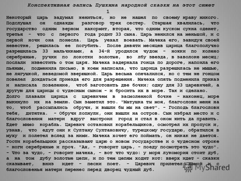 Конспективная запись Пушкина народной сказки на этот сюжет 1 Некоторый царь задумал жениться, но не нашел по своему нраву никого. Подслушал он однажды разговор трех сестер. Старшая хвалилась, что государство одним зерном накормит, вторая, что одним к