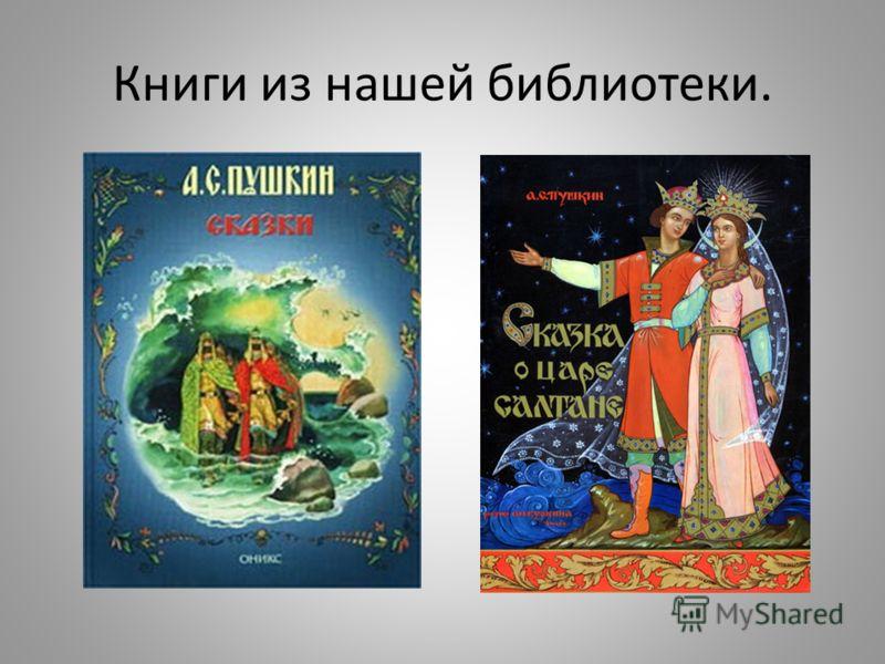 Книги из нашей библиотеки.