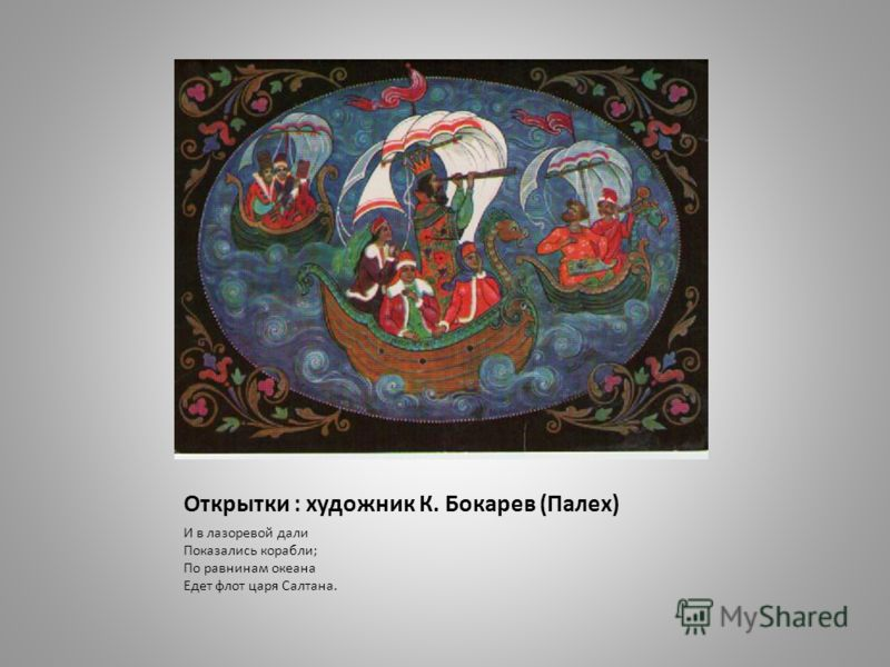 Художник бокарев открытки