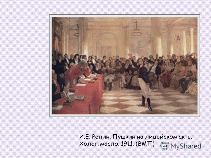 И.Е. Репин. Пушкин на лицейском акте. Холст, масло. 1911. (ВМП)