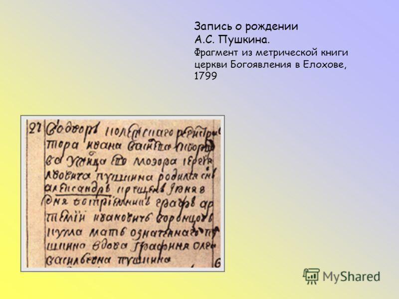 Запись о рождении А.С. Пушкина. Фрагмент из метрической книги церкви Богоявления в Елохове, 1799