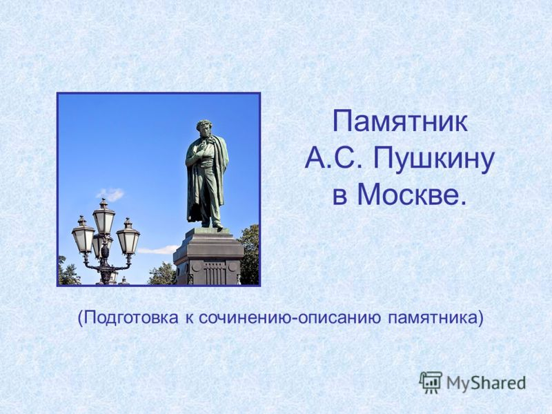 Памятник А.С. Пушкину в Москве. (Подготовка к сочинению-описанию памятника)