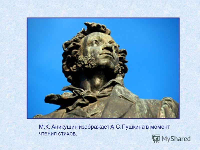 М.К. Аникушин изображает А.С.Пушкина в момент чтения стихов.