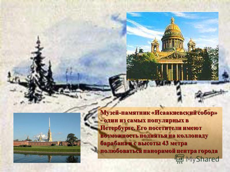 Музей-памятник «Исаакиевский собор» - один из самых популярных в Петербурге. Его посетители имеют возможность поднятья на коллонаду барабана и с высоты 43 метра полюбоваться панорамой центра города