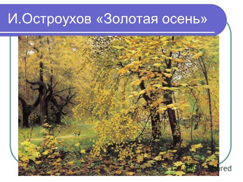 И.Остроухов «Золотая осень»