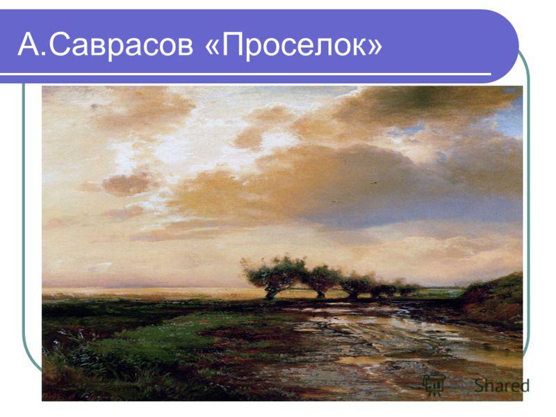 А.Саврасов «Проселок»