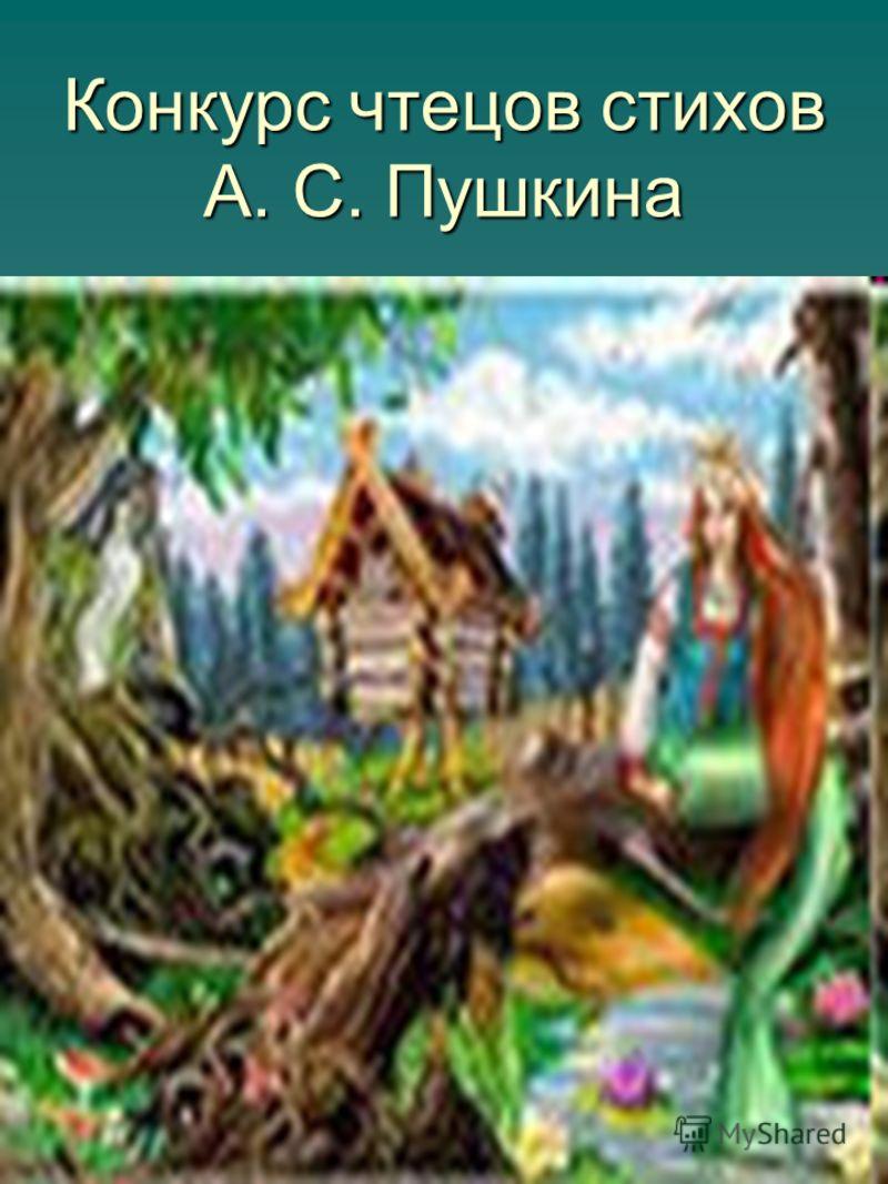 Конкурс чтецов стихов А. С. Пушкина
