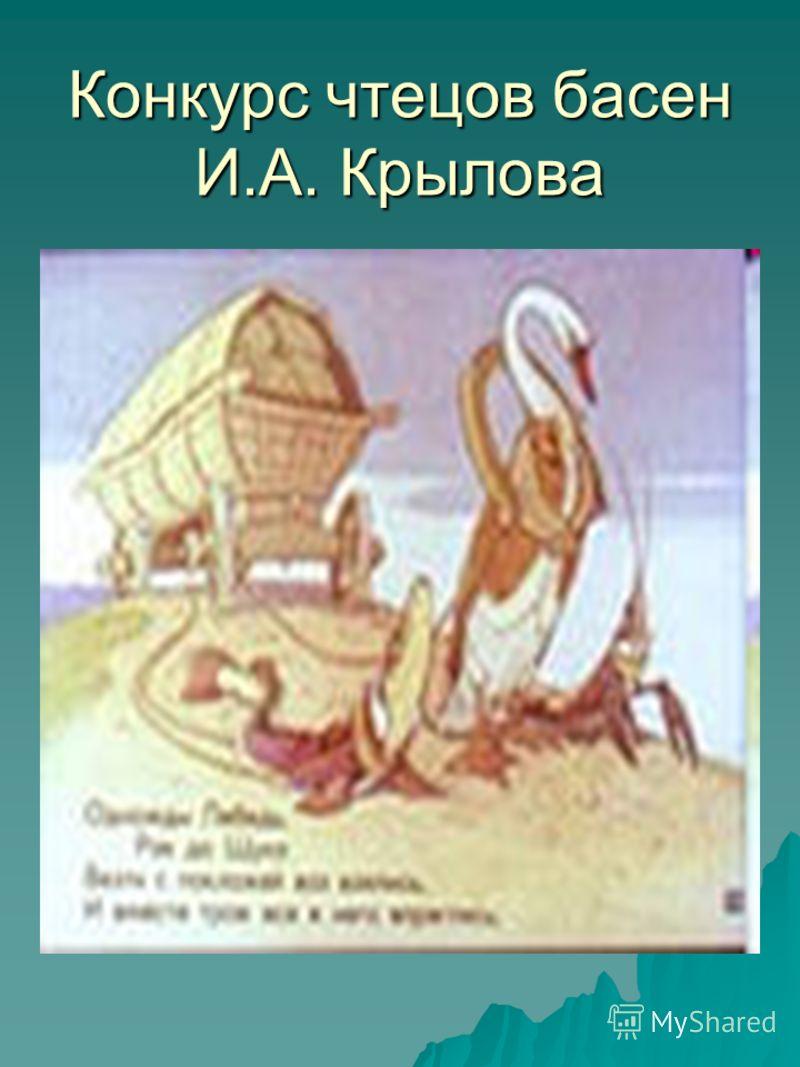 Конкурс чтецов басен И.А. Крылова