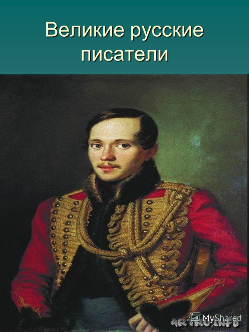 Великие русские писатели