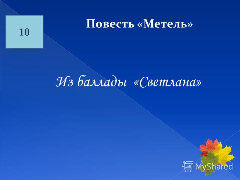 10 Повесть «Метель» Из баллады «Светлана»