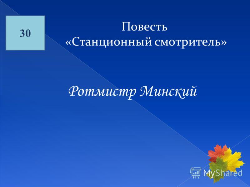 30 Повесть «Станционный смотритель» Ротмистр Минский
