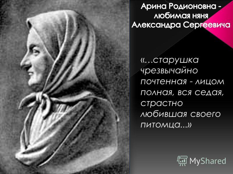 «…старушка чрезвычайно почтенная - лицом полная, вся седая, страстно любившая своего питомца...»