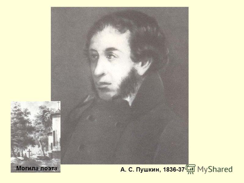 А. С. Пушкин, 1836-37 Могила поэта