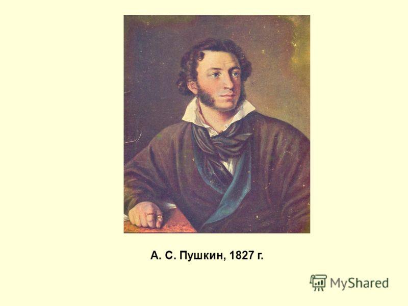 А. С. Пушкин, 1827 г.