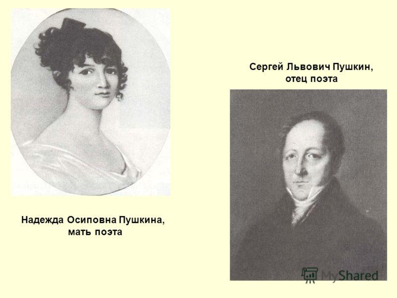 Надежда Осиповна Пушкина, мать поэта Сергей Львович Пушкин, отец поэта