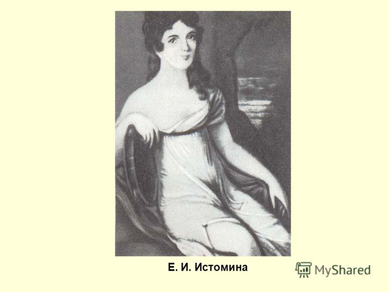 Е. И. Истомина