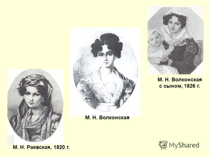М. Н. Раевская, 1820 г. М. Н. Волконская с сыном, 1826 г.