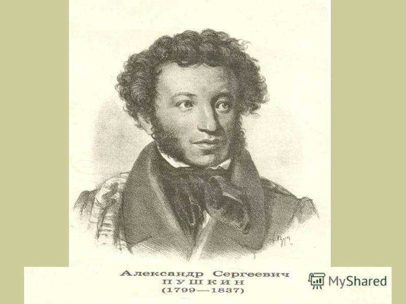 фото пушкина отца