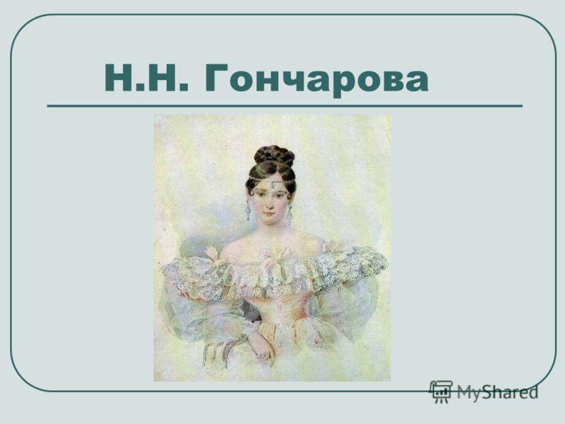 Н.Н. Гончарова