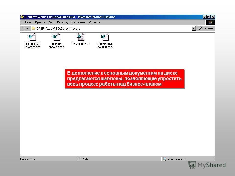 В дополнение к основным документам на диске предлагаются шаблоны, позволяющие упростить весь процесс работы над бизнес-планом В дополнение к основным документам на диске предлагаются шаблоны, позволяющие упростить весь процесс работы над бизнес-плано
